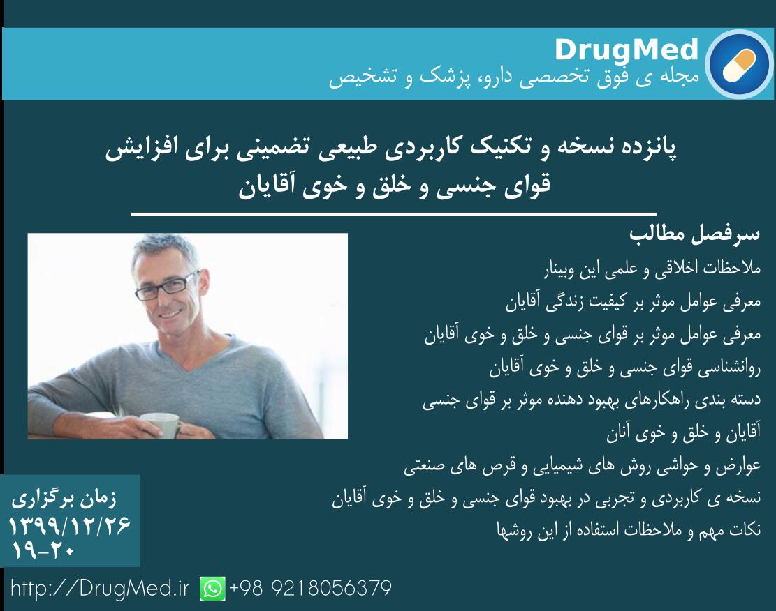 وبینار ۱۵نسخه ی کاربردی طبیعی برای افزایش قوای جنسی و خلق و خوی آقایان, Drug Med: مجله ی فوق تخصصی دارو، پزشکی، تشخیص و کرونا ویروس ۱۹